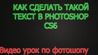 Как Сделать Красивый Текст в Photoshop cs6/Видео урок по Фотошопу/Photoshop cs6