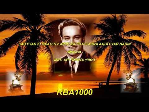 SAB PYAR KI BAATEN KARTE HAI PAR KARNA AATA PYAR NAHIN - Mukesh - MATLABI DUNIYA (1961) HQ Audio