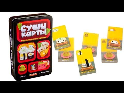 Как играть в Суши карты Sushi Go! На русском языке. Обзор. Летсплей. Liveplay.