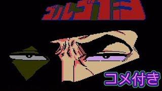 コメ付き ゴルゴ13 ファミコン プレイ動画