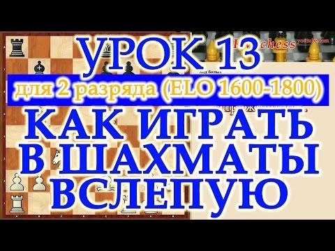 Как играть в шахматы вслепую - Урок 13 для 2 разряда.