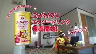 2014.09.08 ザ・オキナワン エナジードリンク発売! スッパイマンエナジ...