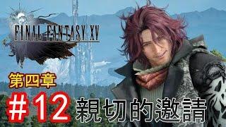 最終幻想15 Final Fantasy XV 繁體中文 - Gamplay #12 親切的邀請 【PS4】太空戰士15 - FF15 - Final Fantasy XV
