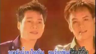 ตามใจแม่เถิดน้อง+หยุดน้ำตาเถิดน้อง+ต้ำตาจากใจ - รวมศิลปิน [Official MV&Karaoke]