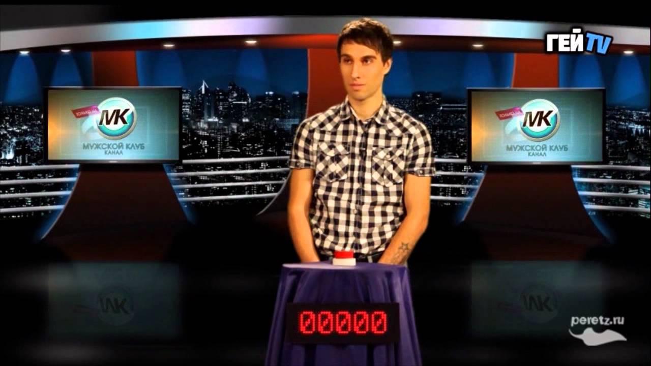 Бесплатно гей tv каналы