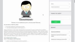 Как раскрутить и заработать Вконтакте.  Проект 7Druzey.  Обзор и отзывы 7друзей.