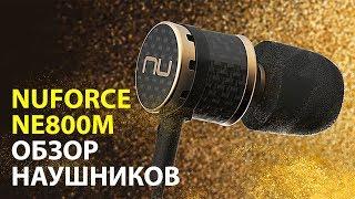 nUFORCE NE800M  ОБЗОР НАУШНИКОВ ИЗ КАРБОНА