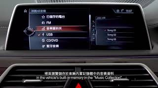 BMW X4 - Import Music File from USB Drive to the Vehicle's Music Collection