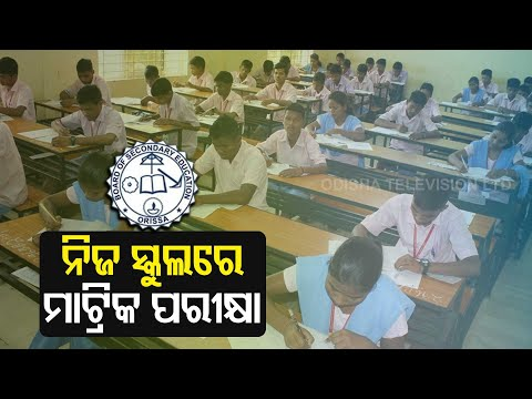 Matric Exams 2021 - Students To Appear Test At Their Own Schools In Odisha