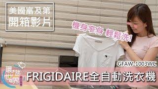 【開箱影片】FRIGIDAIRE 美國富及第|全自動洗衣機10G香檳金FAW-1003WC