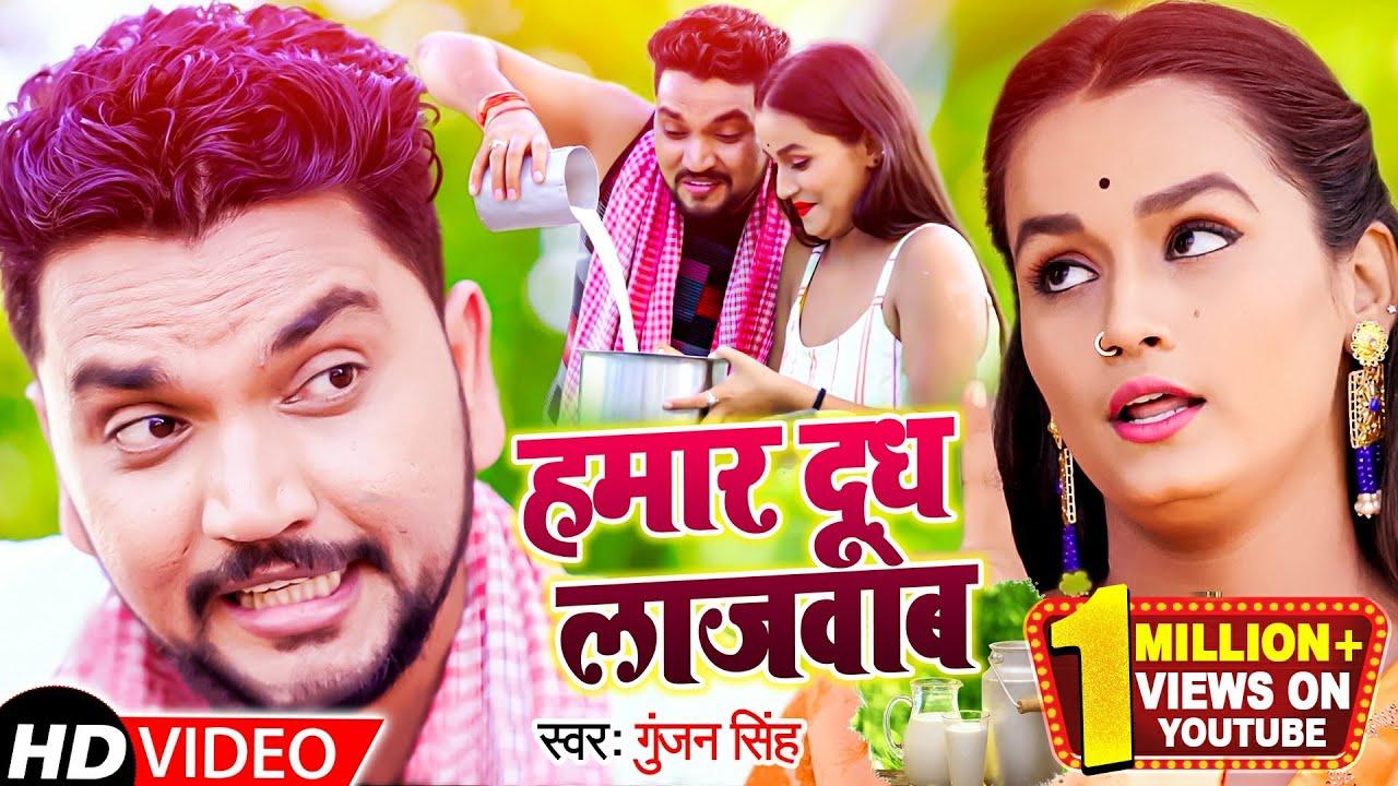Download #VIDEO - हमार दूध लाजवाब | #Gunjan Singh | Ft. #Saumya Pandey | Hamar Doodh Lajawab | Bhojpuri Song