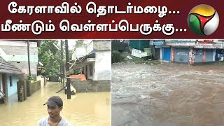 Continuous rain and floods once again in areas of Kerala | #Kerala #Flood #Rain #Water