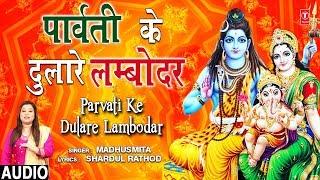 पार्वती के दुलारे लम्बोदर Parvati Ke Dulare Lambodar,MADHUSMITA,New Ganesh Bhajan,Full HD Song