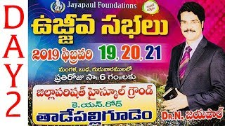 Day-2 | Live | Tadepalligudem - Calvary Revival Meetings | 20-02-2019 | Dr Jayapaul