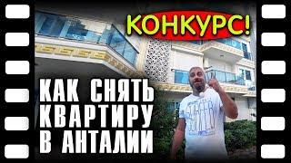 видео: Как снять квартиру в Анталии?