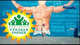 Приглашение на Трезвую Россию(, 2016-06-20T06:06:41.000Z)