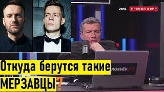 Откуда появляются такие МЕРЗАВЦЫ? Соловьев рассказал кто такие Дудь,Навальный, Уткин и др.  ПОДОНКИ