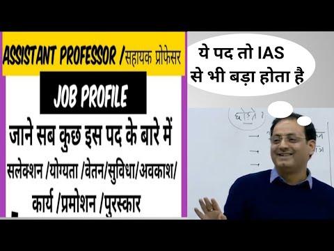 Assistant Professor Job Profile In UP |Assistant Professor Salary| Assistant Professor New Vacancy