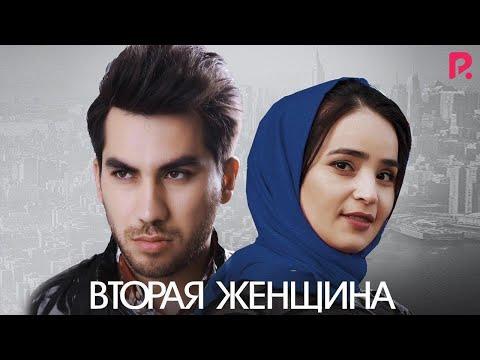 Вторая женщина | Иккинчи аёл (узбекфильм на русском языке) 2020