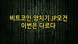 비트코인 양치기 JP모건 이번은 다르다  coinbase 비트코인 뉴스 개미운동 BITCOIN ETH XRP EOS ADA TRON 블록체인 2022