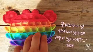 꽃게팝잇 누르기~^.^