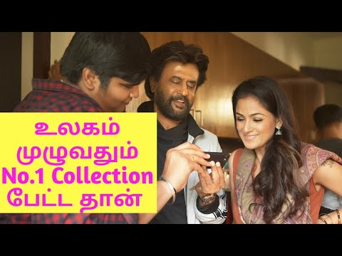 Petta No 1 collection this pongal release