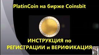 PlatinCoin на біржі Сoinsbit. ІНСТРУКЦІЯ по РЕЄСТРАЦІЇ та ВЕРИФІКАЦІЯ