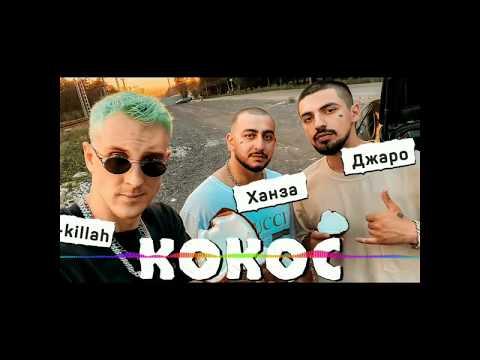 Джаро & Ханза, T-killah - КОКОС (Премьера 2020)