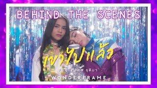 【Behind the Scenes】WONDERFRAME - เขาไปแล้ว (Feat. อาม ชุติมา)
