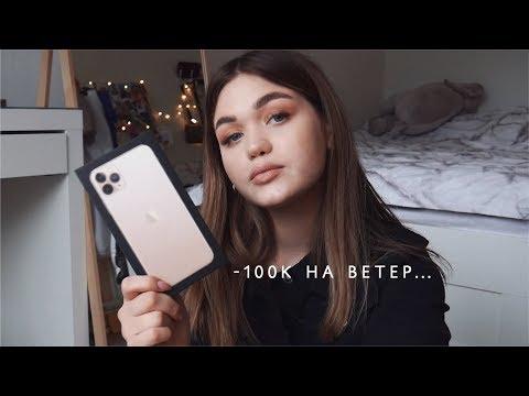 РАСПАКОВКА IPhone 11 Pro Max 💩 или КАК СЛИТЬ 100К В МУСОРКУ