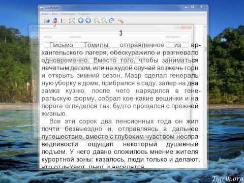 Cool Reader - отличная программа для чтения книг в формате Fb2