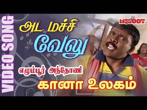 Gana Song in Tamil by Anthony - Ada Machi Velu