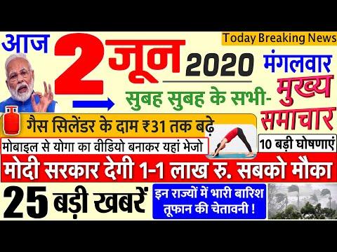 Today Breaking News ! आज 2 जून 2020 के मुख्य समाचार बड़ी खबरें, नए नियम LPG Price, #SBI, Railway