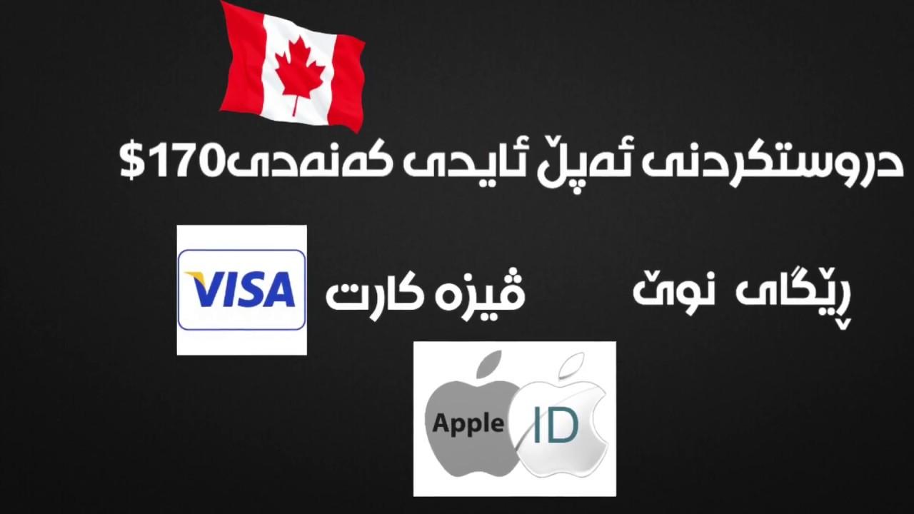 دروستكردنی ئەپڵ ئایدی 170$ی كەنەدی,how to create apple id visa card