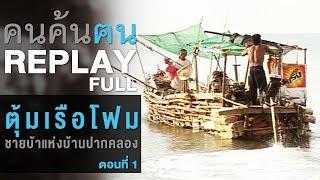 คนค้นฅน REPLAY : ตุ้มเรือโฟม ชายบ้าแห่งบ้านปากคลอง (1)   FULL (1 เม.ย.51)