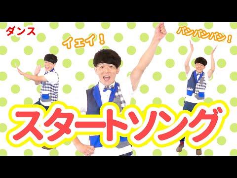 【ダンス・キッズ】スタートソング / 福田翔・鈴木翼