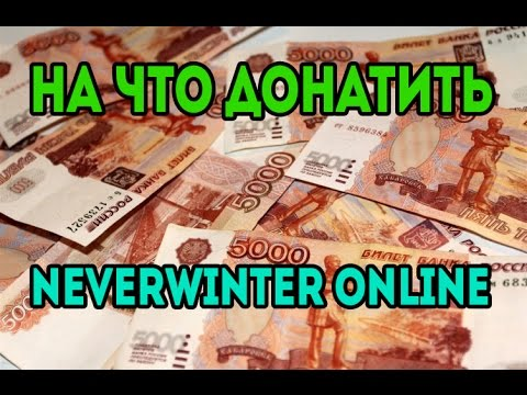 Neverwinter Online - Разбор доната