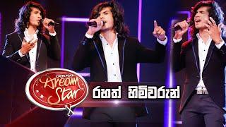 Nipun Kalhara | Rahath Himiwarun (රහත් හිමිවරුන්) | Dream Star Season 10 Thumbnail
