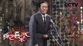 [综艺喜乐汇] 苏文茂相声《贼说话》 苏文茂精彩演绎单口相声《贼说话》爆笑全场 | CCTV综艺