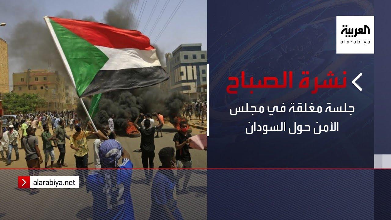 نشرة الصباح | جلسة مغلقة في مجلس الأمن حول السودان