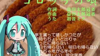 初音ミクが歌う「コロッケの唄」です。 作詞・作曲 益田太郎冠者 大正6...