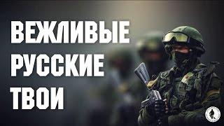 Вежливые русские твои