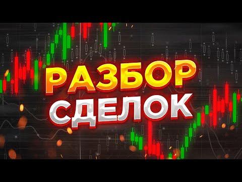 Разбор биржевых сделок