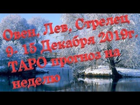 Овен, Лев, Стрелец — 9- 15 Декабря 2019г. Таро прогноз на неделю (гороскоп онлайн бесплатно)