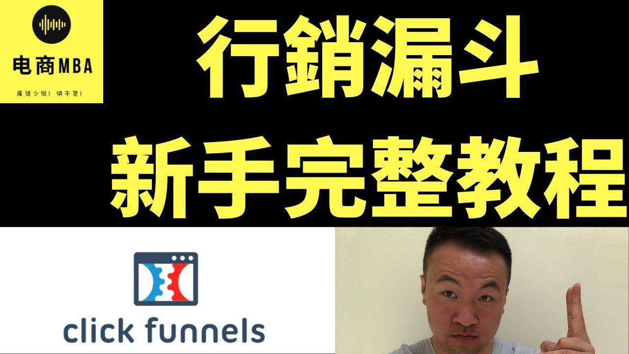 網路行銷懶人包:製作讓你的銷售量翻倍網頁 |  👨🎓 Clickfunnels 营销漏斗 - 新手完整版教程 2020-2021 最新版 👩🎓 不會編程也能製作銷售網站丨如何建立網站