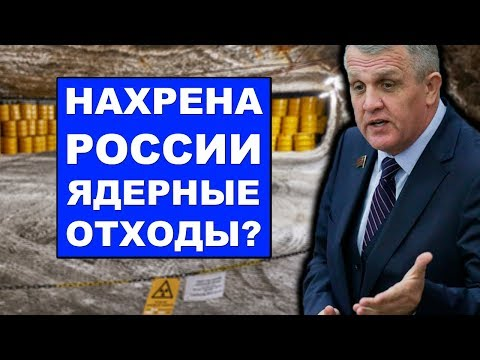 Единая Россия покрывает ввоз Ядерных отходов! | RTN