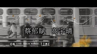 On (the Train Named) Time《準點》造型統籌 ←→ 蔡郁賦、服裝設計 ←→ 高宇晴