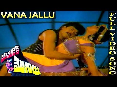 Vaana Jallu-Full Song-Yamudiki Mogudu