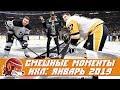 Самые курьёзные и смешные моменты НХЛ: январь 2019