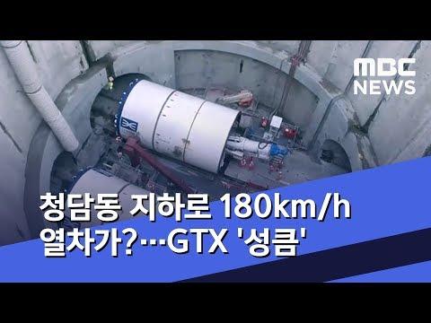 청담동 지하로 180km/h